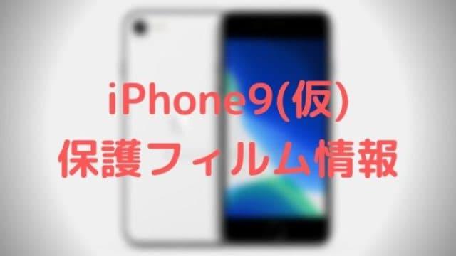 iPhone9 保護フィルム