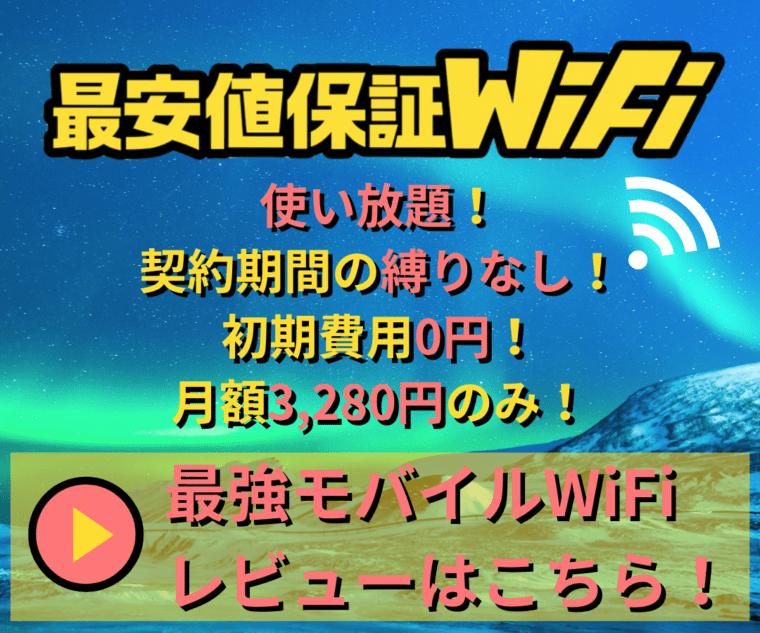 最安値保証WiFiのレビュー記事はこちら