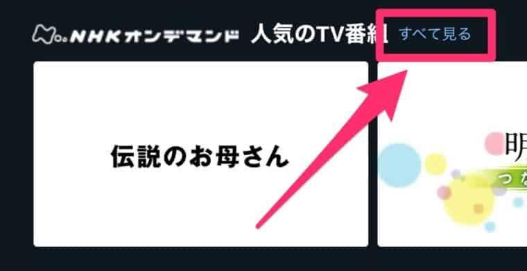 NHKオンデマンド 登録方法