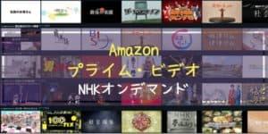 【NHKオンデマンド】がAmazonプライムビデオのチャンネルに登場!