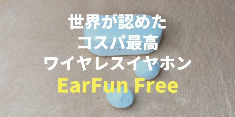 EarFun Free コスパ最高 ワイヤレスイヤホン