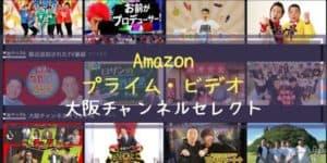 【大阪チャンネルセレクト】徹底解説!【Amazonプライム・ビデオ・チャンネル】