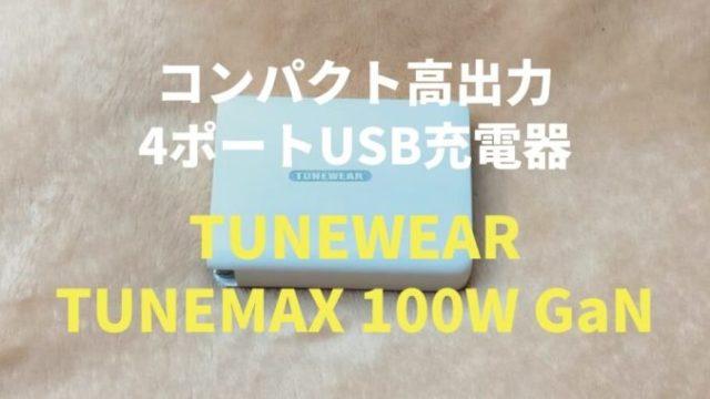 TUNEWEAR TUNEMAX 100W GaN