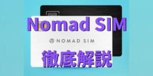 【使ってみた】Nomad SIMは速度が欲しい人向け?【評判・口コミ・レビュー】