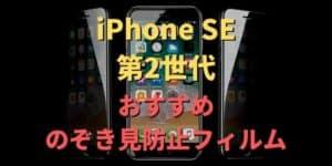 iPhone SE 第2世代 のぞき見防止フィルム おすすめ