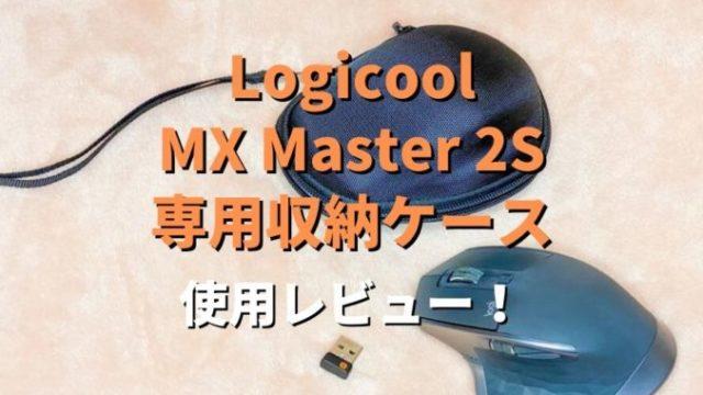 Logicool ロジクール MX Master 2S 専用収納ケース