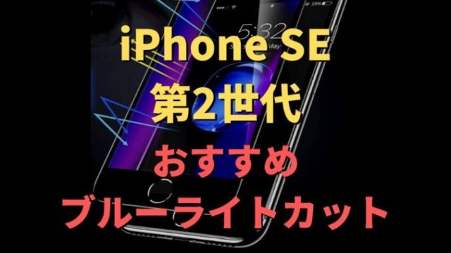 iPhone SE 第2世代 ブルーライトカット 保護フィルム おすすめ