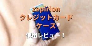 自動スライド式クレジットカードケース【zepirion】使用レビュー!