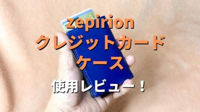 zepirion クレジットカードケース レビュー
