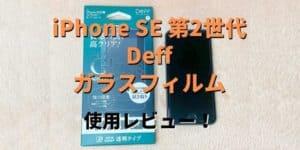 【Deff ガラスフィルム】iPhone SE 第2世代に試す!