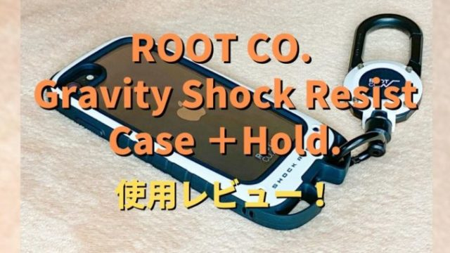 ROOT CO. Gravity Shock Resist Case +Hold. 使用レビュー