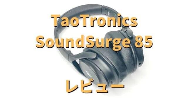TaoTronics SoundSurge 85