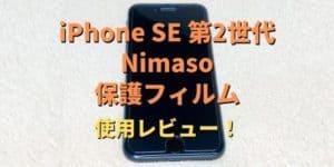 Nimaso iPhone SE 第2世代 強化ガラス液晶保護フィルム レビュー