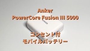Anker PowerCore Fusion III 5000 レビュー