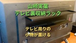 山崎実業 テレビ裏収納ラック スマート レビュー