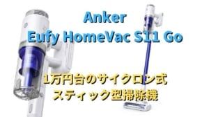 Eufy HomeVac S11 Go Anker