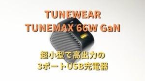 TUNEWEAR TUNEMAX 66W GaN フォーカルポイント