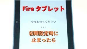 Fire タブレット 初期設定 少々お待ちください 止まったら