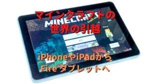 Minecraft iPad iPhone Fireへの引越