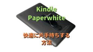 Kindle Paperwhiteを快適に片手持ちするアイテムはこれ!
