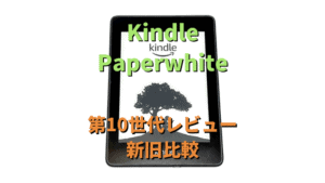 Kindle Paperwhite(第10世代)レビュー【新旧比較】